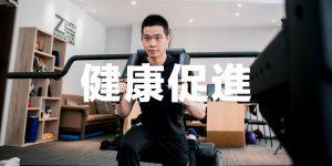健康促進-運動訓練-勁緻物理治療所-台北市中山區-台北市內湖區